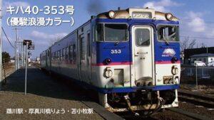 キハ40-353_Video_Title